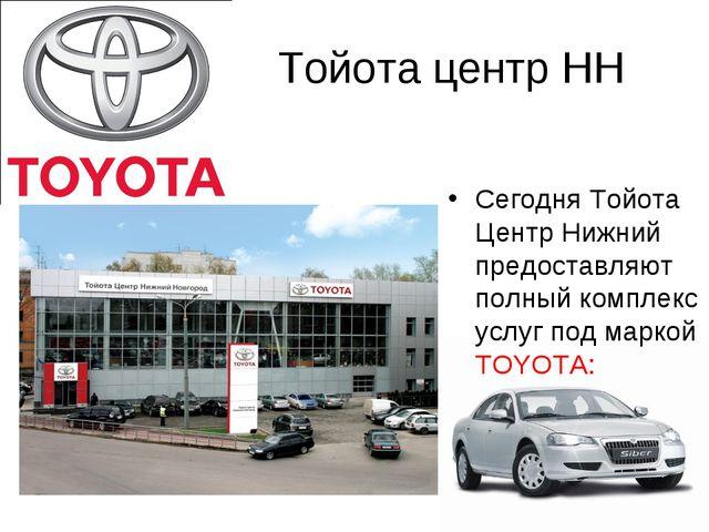 Тойота центр НН Сегодня Тойота Центр Нижний предоставляют полный комплекс ус...
