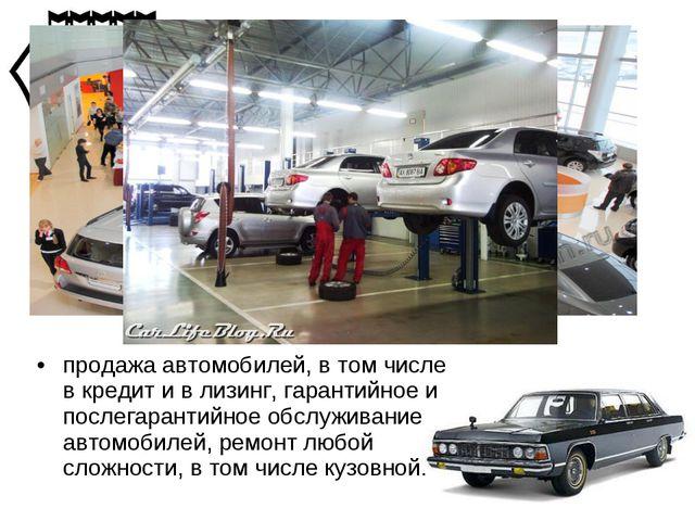 продажа автомобилей, в том числе в кредит и в лизинг, гарантийное и послегара...