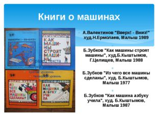 Книги о машинах