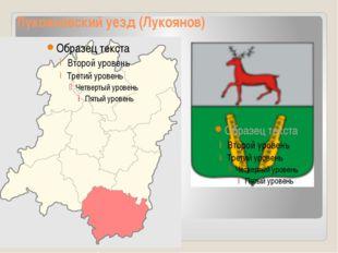 Лукояновский уезд (Лукоянов)