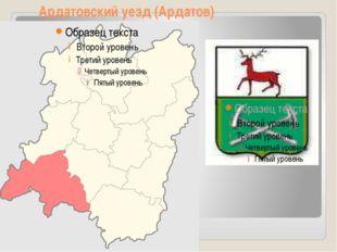 Ардатовский уезд (Ардатов)