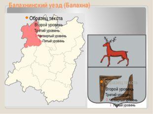 Балахнинский уезд (Балахна)