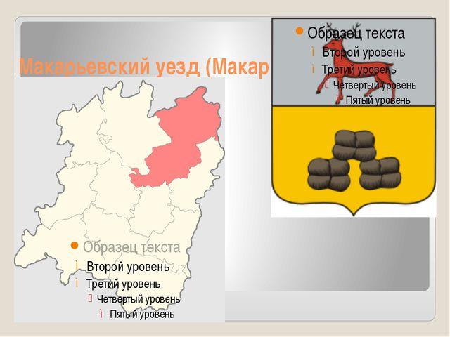 Макарьевский уезд (Макарьево)