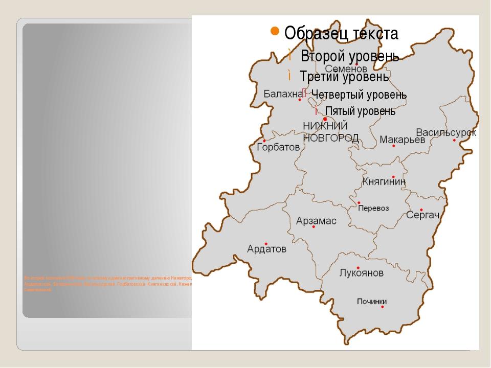 Во второй половине XVIII века по новому административному делению Нижегородск...