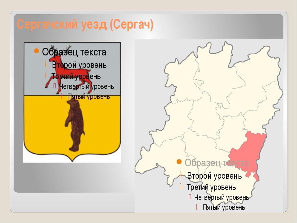 Сергачский уезд (Сергач)