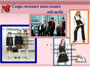 Современная школьная одежда