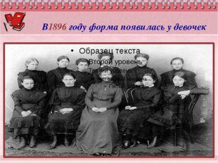 В1896 году форма появилась у девочек