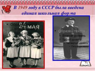 В 1949 году в СССР была введена единая школьная форма