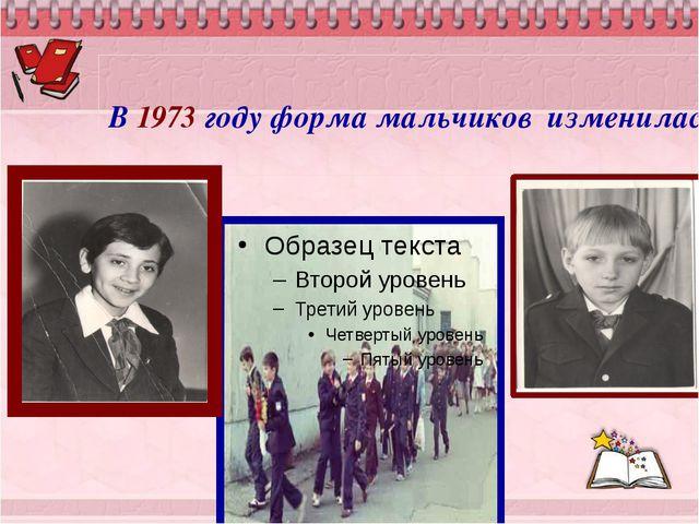 В 1973 году форма мальчиков изменилась