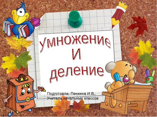 Подготовла: Пенкина И.В., Учитель начальных классов