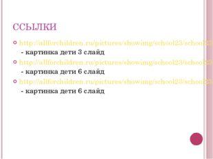 ССЫЛКИ http://allforchildren.ru/pictures/showimg/school23/school2304jpg.htm -
