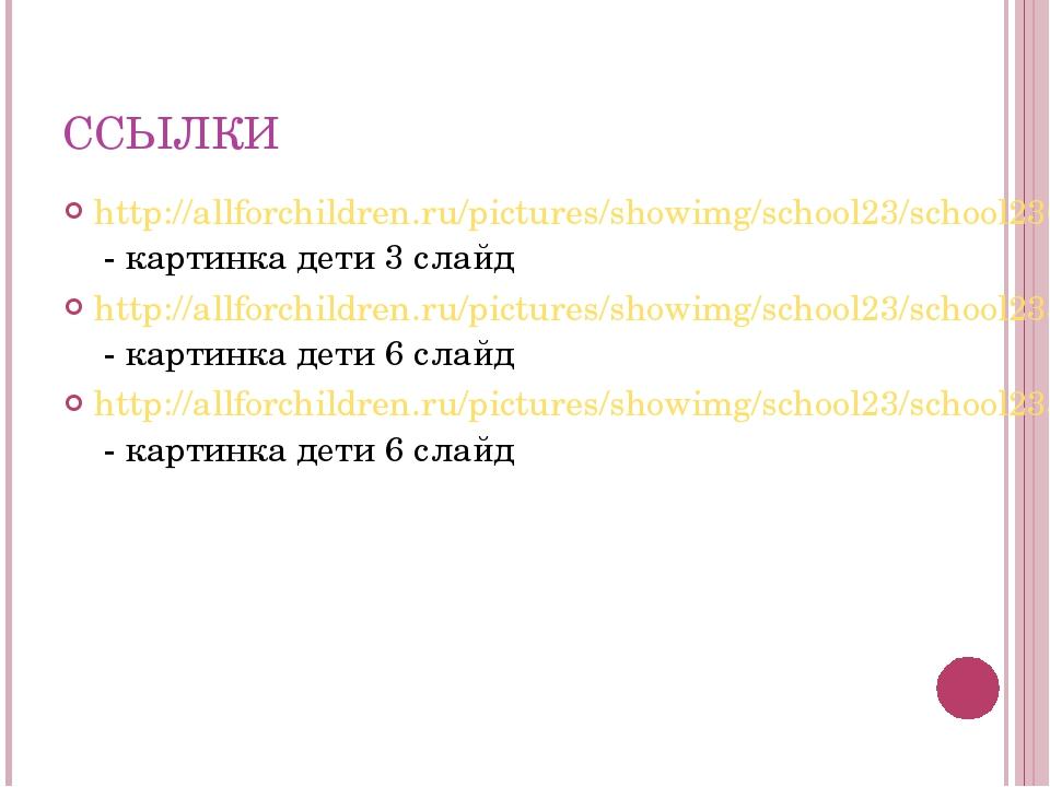 ССЫЛКИ http://allforchildren.ru/pictures/showimg/school23/school2304jpg.htm -...