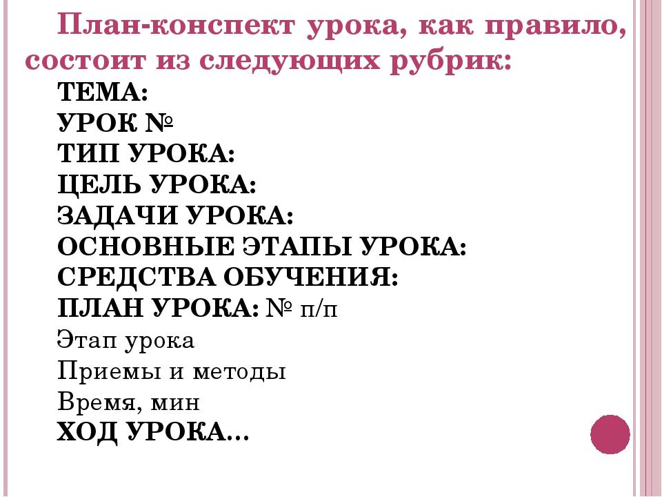 План-конспект урока, как правило, состоит из следующих рубрик: ТЕМА: УРОК № Т...