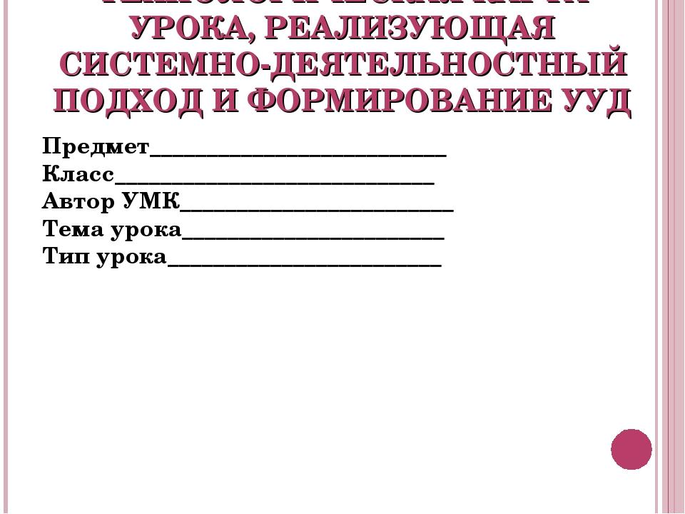 ТЕХНОЛОГИЧЕСКАЯ КАРТА УРОКА, РЕАЛИЗУЮЩАЯ СИСТЕМНО-ДЕЯТЕЛЬНОСТНЫЙ ПОДХОД И ФО...