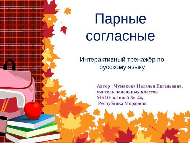 Парные согласные Интерактивный тренажёр по русскому языку Автор : Чумакова На...