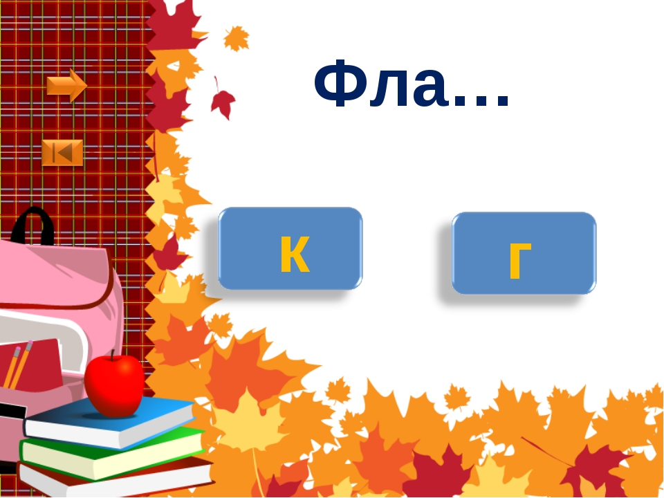 Фла… к г