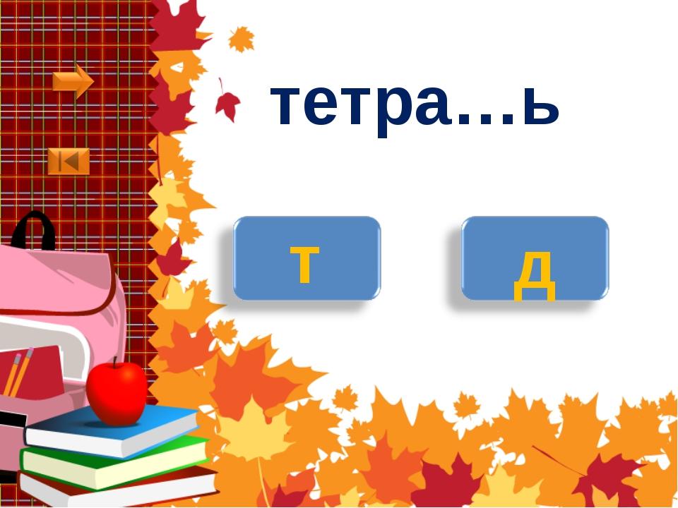 тетра…ь т д
