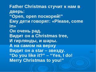 """Father Christmas стучит к нам в дверь: """"Open, open поскорей!"""" Ему дети говор"""