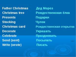 Father Christmas Дед Мороз Christmas tree Рождественская ёлка Presents Подарк