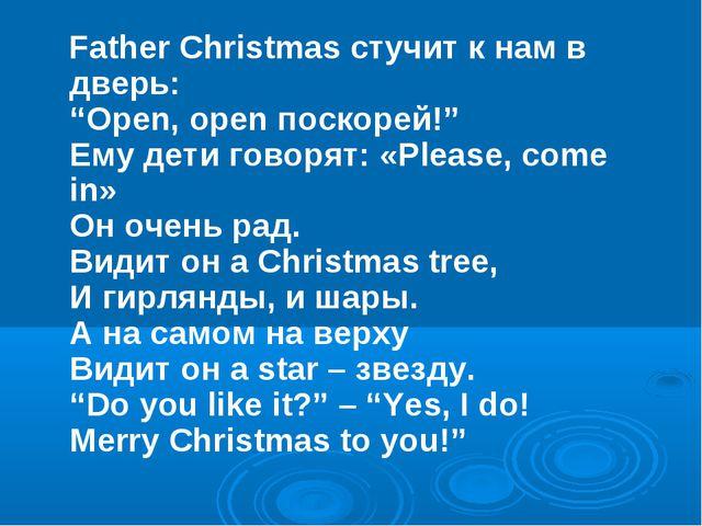"""Father Christmas стучит к нам в дверь: """"Open, open поскорей!"""" Ему дети говор..."""