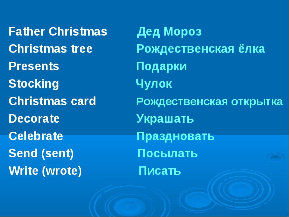 Father Christmas Дед Мороз Christmas tree Рождественская ёлка Presents Подарк...