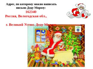 Адрес, по которому можно написать письмо Деду Морозу: 162340 Россия, Вологодс