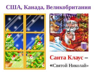 США, Канада, Великобритания Санта Клаус – «Святой Николай»