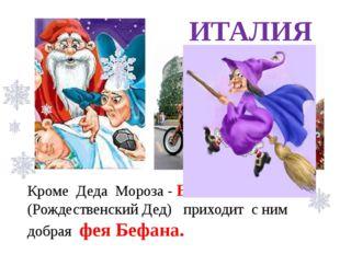 Кроме Деда Мороза - Баббо Натале (Рождественский Дед) приходит с ним добрая ф
