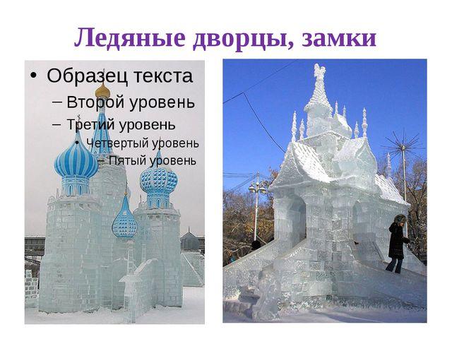 Ледяные дворцы, замки