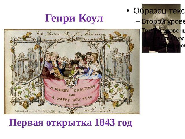 Генри Коул Первая открытка 1843 год