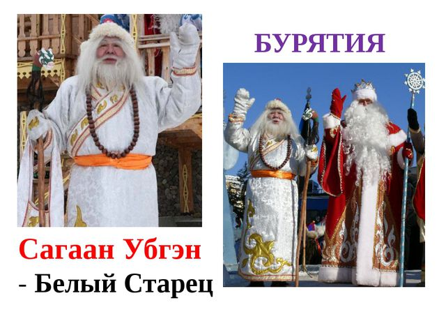 БУРЯТИЯ Сагаан Убгэн - Белый Старец