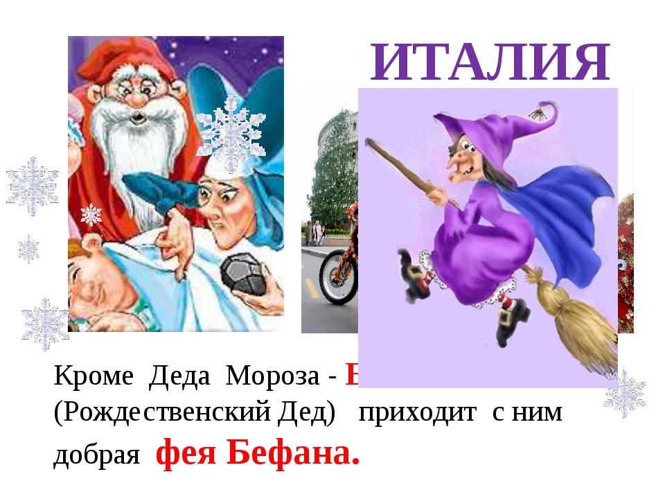 Кроме Деда Мороза - Баббо Натале (Рождественский Дед) приходит с ним добрая ф...