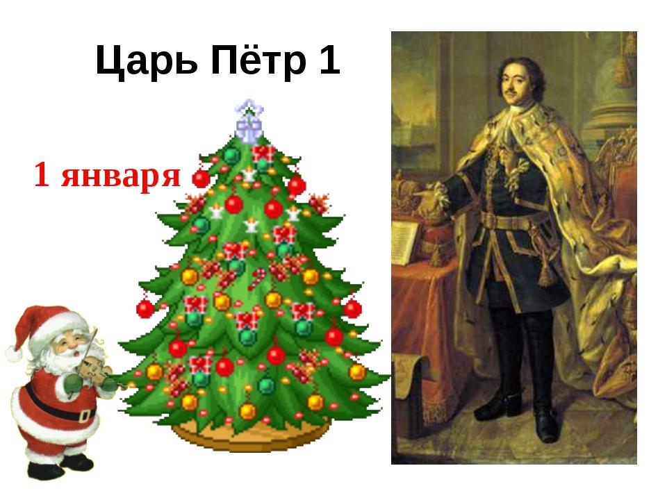 Царь Пётр 1 1 января