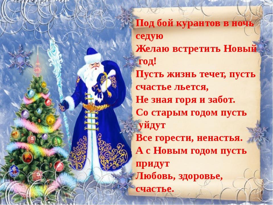 Под бой курантов в ночь седую Желаю встретить Новый год! Пусть жизнь течет, п...