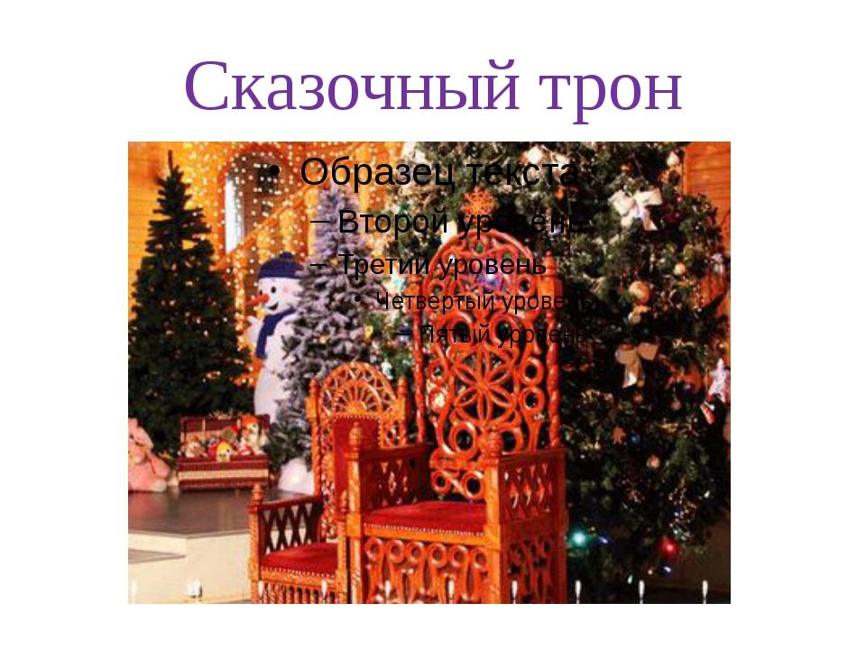 Сказочный трон