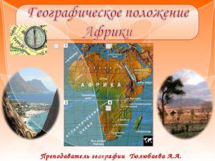 Преподаватель географии Тюлюбаева А.А.