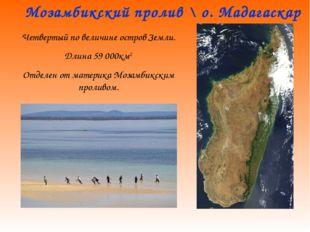 Мозамбикский пролив \ о. Мадагаскар Четвертый по величине остров Земли. Длина