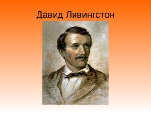 Давид Ливингстон