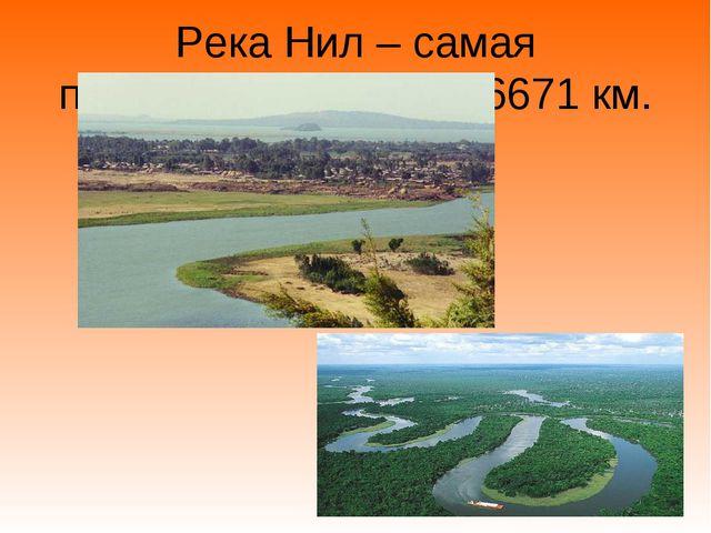 Река Нил – самая протяженная, длина 6671 км.