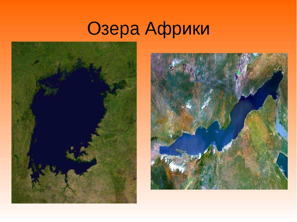 Озера Африки