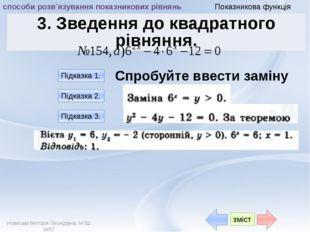 Показникова функція способи розв`язування показникових рiвнянь Перевірка Пере