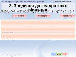Показникова функція способи розв`язування показникових рiвнянь Перевірка Нові