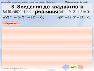 Показникова функція способи розв`язування показникових рiвнянь 4. Однорiднi р
