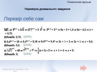 Показникова функція (1,5 б.) (1,5 б.) (1,5 б.) (1,5 б.) Новікова Вікторія Лео