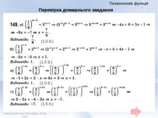 Показникова функція (1,5 б.) Поставте оцінку за роботу вдома. Новікова Віктор