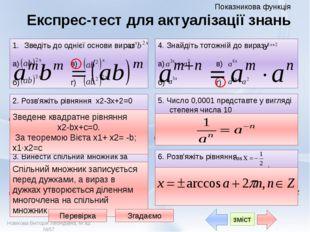 Експрес-тест для актуалізації знань Показникова функція Зведіть до однієї осн