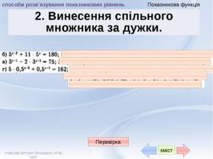 Показникова функція Подібні приклади Йдемо далі способи розв`язування показни