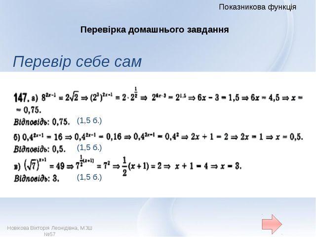 Показникова функція (1,5 б.) (1,5 б.) (1,5 б.) (1,5 б.) Новікова Вікторія Лео...