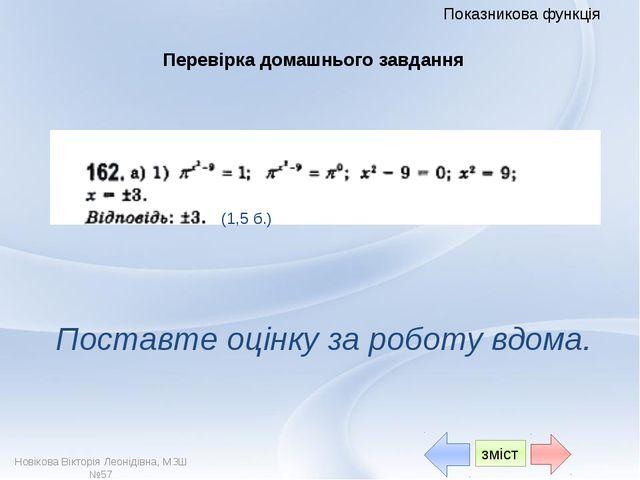 Перевірка домашнього завдання Показникова функція (1,5 б.) (1,5 б.) (1,5 б.)...