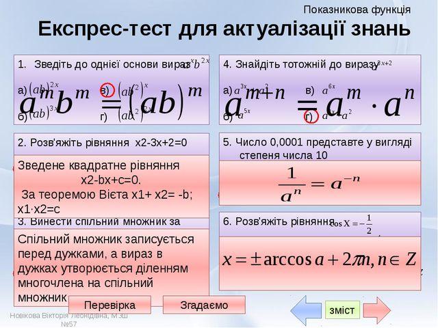Експрес-тест для актуалізації знань Показникова функція Зведіть до однієї осн...